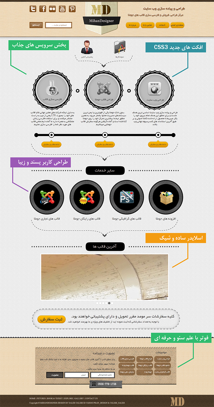 preview mihandesigner small - پروژه قالب طراحی سایت میهن دیزاینر + فایل psd | قالب شرکتی html