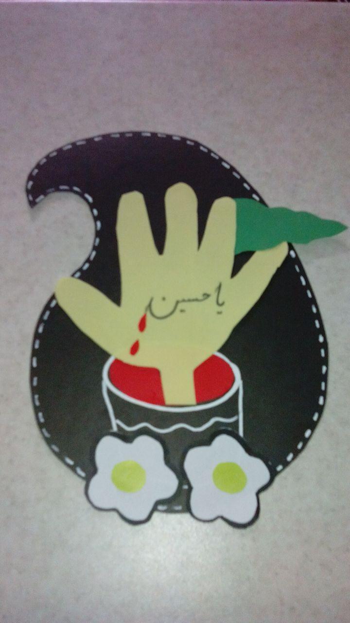 3 - دانلود واحد کار محرم شامل رنگ آمیزی و کاردستی محرم و اربعین برای مهدکودک