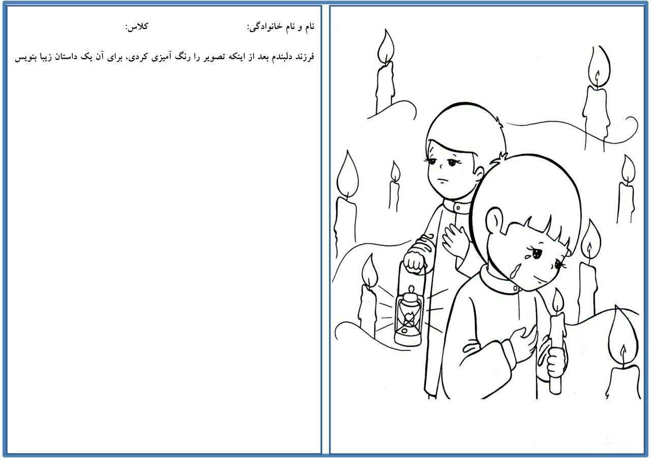 6 - دانلود واحد کار محرم شامل رنگ آمیزی و کاردستی محرم و اربعین برای مهدکودک