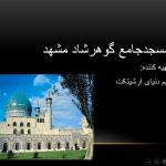 Screenshot 4 150x150 - دانلود پاورپوینت جامع و کامل (مسجدجامع گوهرشاد مشهد)