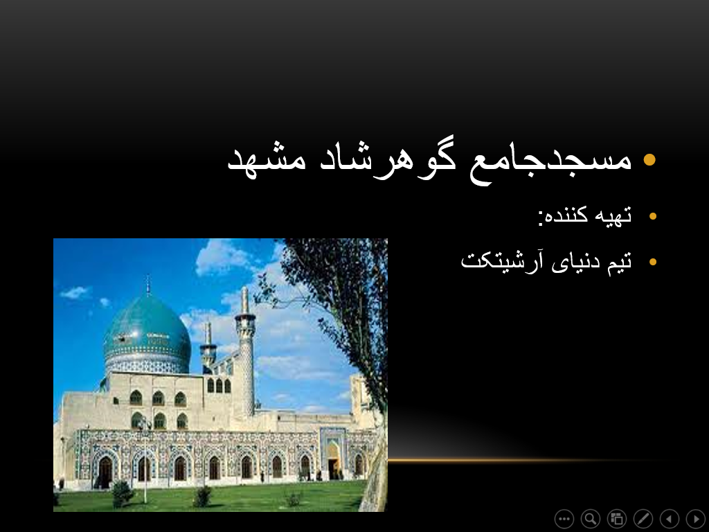Screenshot 4 - دانلود پاورپوینت جامع و کامل (مسجدجامع گوهرشاد مشهد)