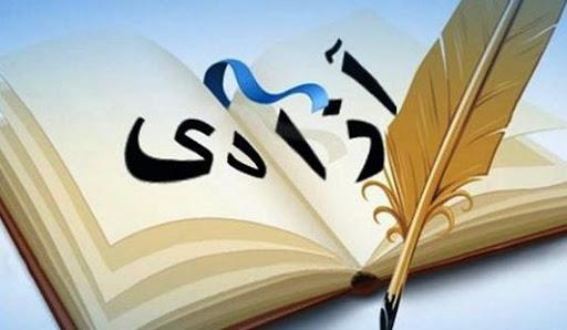 azadi ensan eslam - دانلود تحقیق مقاله آزادی فردی در حکومت اسلامی | آزادی انسان از ديدگاه اسلام